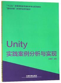 "Unity实践案例分析与实现/""十三五""高等学校数字媒体类专业系列教材"