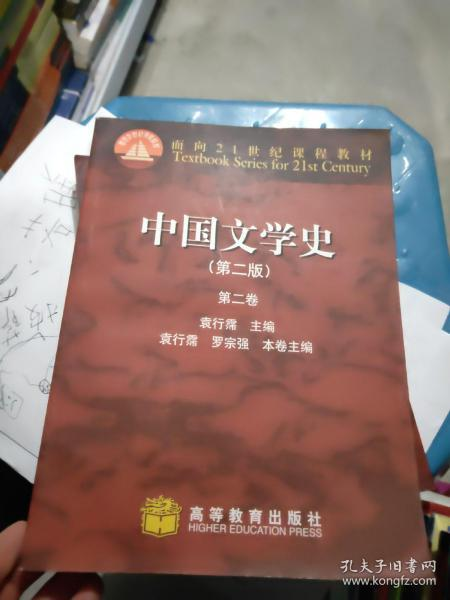 中国文学史(第二版)(第二卷)