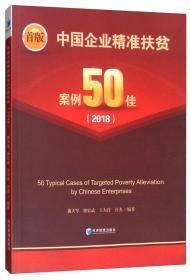 中国企业精准扶贫案例50佳
