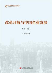 """庆祝改革开放40周年""""百城百县百企""""调研丛书-----改革开放与中国企业发展(全3卷)"""