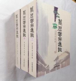 全新万历云南通志全3册中国文联出版定价240元