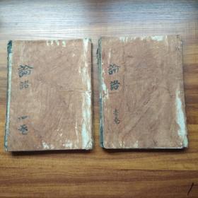 和刻本  《论语》  两册