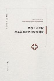 县级公立医院改革跟踪评估和发展对策