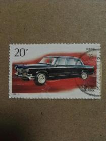 1996-16中国汽车(4-1)红旗轿车 特种邮票(信销票)多图实拍保真