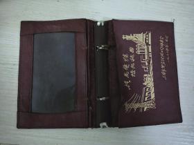 文革语录钱包外加一个牛皮语录文件夹 合售如图