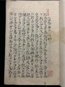 日本儒學稿抄本《默齋先生論語講義二學而》1冊,自六月六日開講。鈐藏書印。未有刊本,江戶時期漢學塾師的講義。