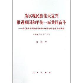 为实现民族伟大复兴推进祖国和平统一而共同奋斗——在《告台湾同胞书》发表40周年纪念会上的讲话