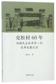 克松村60年:西藏民主改革第一村改革发展纪实