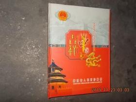 第四套人民币珍藏册(尾数同号8376)