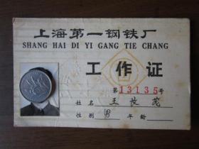 早期上海第一钢铁厂工作证