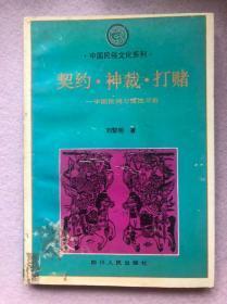 契约·神裁·打赌-中国民间习惯法习俗