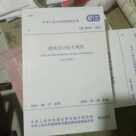 建筑设计防火规范(2018年版)