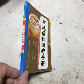 家庭最佳汤疗手册