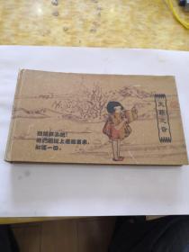 天籁之音  大画人生(卡册)26张