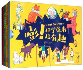 嘭科学原来超有趣(套装共7册)