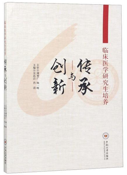 临床医学研究生培养:传承与创新(附光盘)