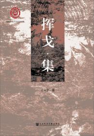 陕西师范大学史学丛书-----挥戈集