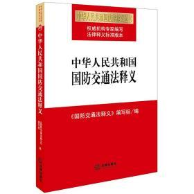 中华人民共和国国防交通法释义