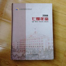 七煤年鉴2008