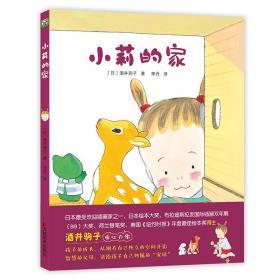 双螺旋童书:小莉的家(绘本)——酒井驹子暖心力作