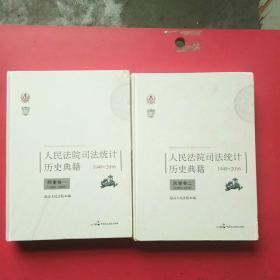 人民法院司法统计历史典籍1949-2016,民事卷一,二,合拍,大16开,未开封