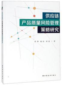 供应链产品质量风险管理策略研究