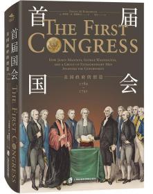 (精)首届国会-美国政府的创造1789-1791上海社科[英]伊迪丝·霍尔9787552023688
