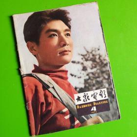 大众电影1964.4