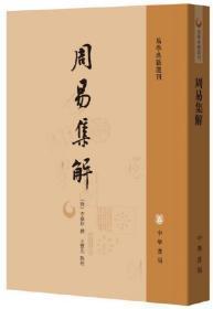 周易集解--易学典籍选刊