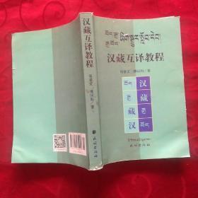 汉藏互译教程