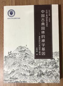 中国古典园林的禅学基因:兼论清代皇家园林之禅境(中国古典园林研究论丛) 978-7-5618-5575-1