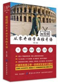 正版二手 看视频 从零开始学西班牙语 高第  著 中国纺织出版社 9787518046096