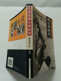 生活在邓小平时代:视觉80年代
