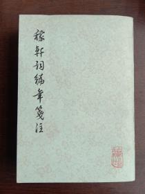 稼轩词编年笺注 上海古籍