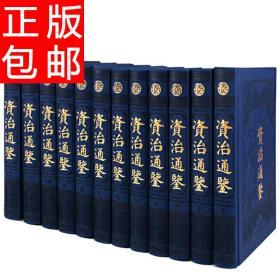 资治通鉴 文白对照精装16开全12册珍藏本 司马光著 原文 中国史记上下五千年历史 国学畅销书