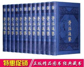 资治通鉴 全12卷