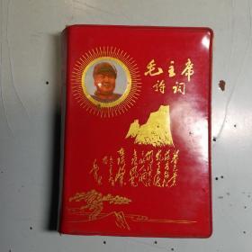 少见版本:毛主席诗词