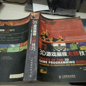 3D游戏编程大师技巧(无光盘)