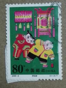 2000-2 春节(3-2)辞旧岁 特种邮票(信销票)多图实拍保真