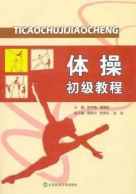 体操初级教程 北京体育大学出版社 9787564407452