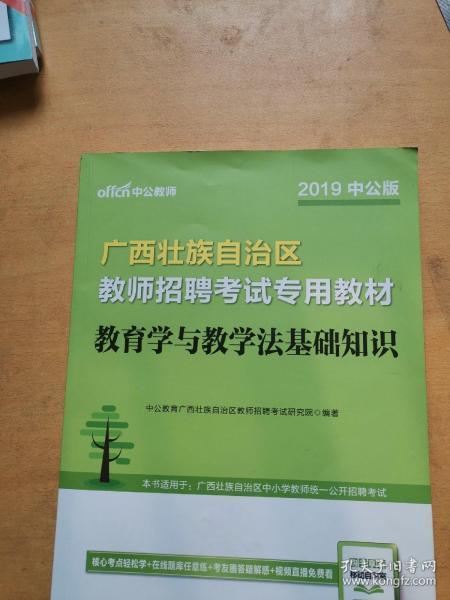 中公版·2015广西壮族自治区教师招聘考试专用教材:教育学与教学法基础知识(新版)