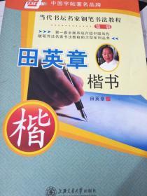 当代书坛名家钢笔书法教程(第一辑)