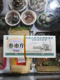 中华人民共和国粮食部全国通用粮票叁市斤1966年(100张200元)