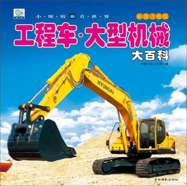 工程车·大型机械大百科