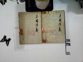 三国演义【上下册】前附人物绣像 附地图一张
