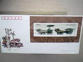 T.151《秦始皇陵铜车马》特种邮票 首日封