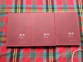东方(全三册)