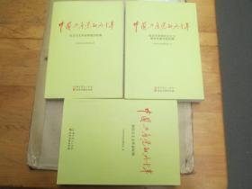 中国共产党的九十年.(三本一套):(原包未拆封).