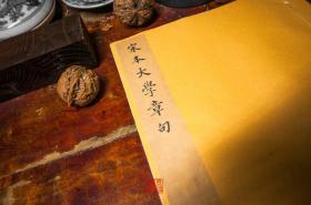 宋本大学章句 朱熹 汉语言文学 影印线装书