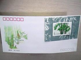 首日封B- F.D.C 1993-7《竹子》   特种邮票小型张5元